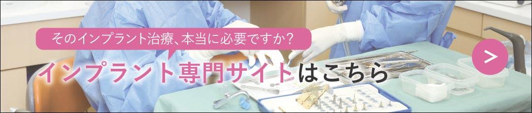 歯科医院はやし インプラント専門サイトはこちら